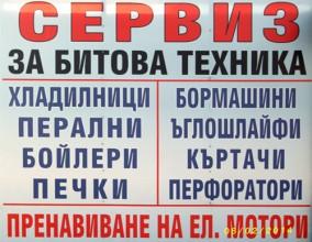 Битова Техника Асеновград